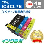 IC4CL76 4色パック大容量 EPSON エプソン 互換インクカートリッジ プリンターインク IC76 地球儀 ICチップ 残量検知対応