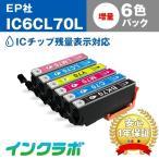 IC6CL70L 6色パック増量 EPSON エプソン 互換インクカートリッジ プリンターインク IC70 さくらんぼ ICチップ・残量検知対応
