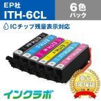 インクラボ EPSON エプソン  互換インクカートリッジ 6色パック ITH-6CL