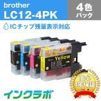 LC12-4PK 4色パック Brother ブラザー 互換インクカートリッジ プリンターインク ICチップ・残量検知対応