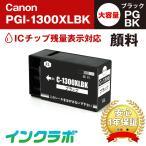 PGI-1300XLBK 顔料ブラック 大容量 Canon キャノン 互換インクカートリッジ プリンターインク ICチップ・残量検知対応