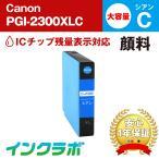 PGI-2300XLC 顔料シアン 大容量 Canon キャノン 互換インクカートリッジ プリンターインク ICチップ・残量検知対応