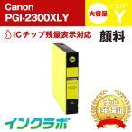 PGI-2300XLY 顔料イエロー 大容量 Canon キャノン 互換インクカートリッジ プリンターインク ICチップ・残量検知対応
