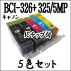 【5色セット】 BCI-326+325/5MP CANON キャノン 互換インク カートリッジ マルチ ICチップ付 BCI-326 BCI-325BK 激安 PIXUS MX893/MX883/iP4930/iP4830/iX6530