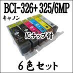 【6色セット】 BCI-326+325/6MP CANON キャノン インクカートリッジ マルチ ICチップ付 BCI-326 BCI-325BK 激安 互換インク プリンターインク