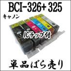 【単品売り】 BCI-326+325 CANON キャノン 互換インク BCI-326BK、BCI-326C、BCI-326M、BCI-326Y、BCI-326GY、BCI-325BK 激安 プリンターインク