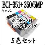 【5色セット】 BCI-351XL+350XL/5MP 大容量 CANON キャノン インクカートリッジ マルチ ICチップ付 BCI-351+350/5MP BCI 351、BCI 350 互換インク
