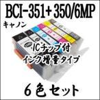 【6色セット】 BCI-351XL+350XL/6MP 大容量 CANON キャノン インクカートリッジ マルチ ICチップ付 BCI-351+350/6MP BCI 351、BCI 350 互換インク 激安