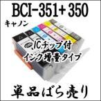【単品売り】 BCI-351XL+350XL 大容量 CANON キャノン 互換インク BCI 351・BCI 350・BCI-351BK・BCI-351C・BCI-351M・BCI-351Y・BCI-351GY・BCI-350BK 激安
