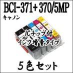 【5色セット】BCI-371XL+370XL/5MP 大容量 CANON キャノンインクカートリッジ マルチ ICチップ付 BCI-371+370/5MP BCI 371、BCI 370 互換インク 激安