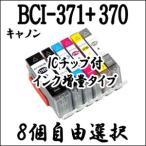 【8個自由選択】BCI-371XL+370XL 大容量 CANON キャノン互換インク BCI 371・BCI 370・BCI-371BK・BCI-371C・BCI-371M・BCI-371Y・BCI-371GY・BCI-370BK 激安