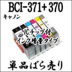 【単品売り】BCI-371XL+370XL 大容量 CANON キャノン互換インク BCI 371・BCI 370・BCI-371BK・BCI-371C・BCI-371M・BCI-371Y・BCI-371GY・BCI-370BK 激安