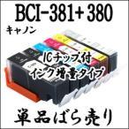 期間限定 【単品売り】BCI-381XL+380XL 大容量 CANON キャノン互換インク BCI 381・380・BCI-381BK・BCI-381C・BCI-381M・BCI-381Y・BCI-381GY・BCI-380BK 激安