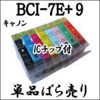 【単品売り】 BCI-7e BCI-9 CANON キャノン 互換インク 激安 BCI-7eBK・BCI-7eM・BCI-7eC・BCI-7eY・BCI-7ePM・BCI-7ePC・BCI-7eR・BCI-7eG