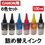 ショッピング100ml キャノン CANON  詰め替え 互換インク100ml 6色セット PGBK顔料・(BK / C / M / Y / GY 染料) 補充用インクボトル (純正用詰め替え回数:約15〜20回)