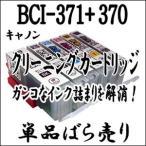 CANON キャノン専用 BCI-371XL+370XL 【単品売り】プリンター目詰まり 解消 クリーニング カートリッジ BCI-371+370 BCI 371、BCI 370 洗浄液 激安