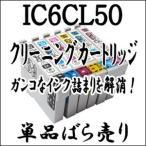 ショッピングエプソン EPSON エプソン 専用 IC6CL50 【単品売り】プリンター目詰まり解消クリーニングカートリッジ IC50 PM-A820/A840/A840S/A920/A940/D870/G4500/G850/G860/T960