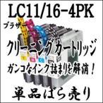 Brother ブラザー 専用 LC11-4PK LC16-4PK 【単品売り】プリンター目詰まり 解消 クリーニング カートリッジ LC11 LC16 4PK 洗浄液 激安