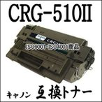 CRG-510II (CRG-510の増量版) CANON キャノン用 互換トナーカートリッジCRG510 II Satera サテラ LBP3410