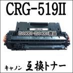 CRG-519II (CRG-519の増量版) CANON キャノン用 互換トナーカートリッジCRG519 II Satera サテラ LBP6300 LBP6600 LBP6340 LBP6330