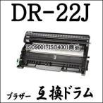 DR-22J DR22J ブラザー用 互換ドラム HL-2270DW HL-2240D MFC-7460DN DCP-7065DN DCP-7060D FAX-7860DW FAX-2840 TN-27J トナー