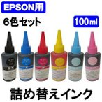 エプソン EPSON プリンタ 用 詰め替え 互換インク100ml 染料 6色セット BK / C / M / Y / LC / LM 補充用インクボトル (純正用詰め替え回数:約15〜20回)
