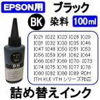 エプソン EPSON プリンタ 用 詰め替え 互換インク100ml 染料 ブラック / 黒 / Black 補充用インクボトル (純正用詰め替え回数:約15〜20回)