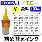 エプソン EPSON 用 詰め替え 互換インク100ml 染料 イエロー / 黄 / Yellow 補充用インクボトル (純正用詰め替え回数:約15〜20回)