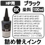 HP プリンタ 用 詰め替え 互換インク100ml 染料 ブラック / 黒 / Black 補充用インクボトル (純正用詰め替え回数:約10〜15回)