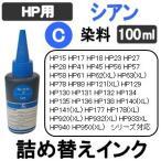 HP プリンタ 用 詰め替え 互換インク100ml 染料 シアン / 青 / Cyan 補充用インクボトル (純正用詰め替え回数:約10〜15回)