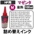 HP プリンタ 用 詰め替え 互換インク100ml 染料 マゼンタ / 赤 / Magenta 補充用インクボトル (純正用詰め替え回数:約10〜15回)