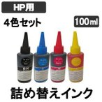 HP プリンタ 用 詰め替え 互換インク100ml 染料 4色セット BK / C / M / Y 補充用インクボトル (純正用詰め替え回数:約10〜15回)