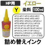 HP プリンタ 用 詰め替え 互換インク100ml 染料 イエロー / 黄 / Yellow 補充用インクボトル (純正用詰め替え回数:約10〜15回)