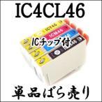 【単品売り】 IC4CL46 EPSON エプソン 互換 インクカートリッジ IC46 ICBK46 ICC46 ICM46 ICY46 純正 互換 プリンター インク ICチップ