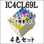 【4色セット】 IC4CL69L 大容量 EPSON エプソン 互換 インクカートリッジ IC69L IC69 プリンタ PX-045A/046A/047A/105/405A/435A/436A/437A/505F/535F