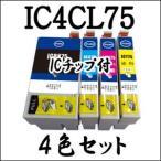 【4色セット】 IC4CL75 EPSON エプソン 互換 インク IC75 プリンタ PX-M740F PX-M740FC6 PX-M741F PX-M741FC6 PX-S740 ICBK75 ICC75 ICM75 ICY75 純正同様