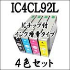 【4色セット】 IC4CL92L 大容量 EPSON エプソン 互換 インクカートリッジ IC92L PX-M840F PX-M84FC6 PX-M84FZC6 PX-S840 PX-S84C6 PX-S84ZC6 プリンター