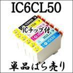 【単品売り】 IC6CL50 EPSON エプソン 互換 インクカートリッジ IC50 ICBK50 ICC50 ICM50 ICY50 ICLC50 ICLM50 EP-702A/703A/704A/774A/801A/802A/803A