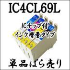 【単品売り】 IC4CL69L EPSON エプソン 互換 インクカートリッジ IC69L ICBK69XL 大容量 ICBK69 ICC69 ICM69 ICY69 純正 互換 プリンター インク ICチップ