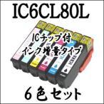 【6色セット】 IC6CL80L EPSON エプソン 互換 インクカートリッジ IC80L EP/707A/777A /807AB /807AR/807AW/808AB /808AR/808AW/907F/977A3/978A3