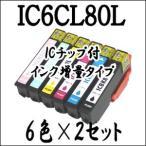 【6色×2セット 計12本】 IC6CL80L EPSON エプソン 互換 インクカートリッジ IC80L ICBK80L ICC80L ICM80L ICY80L ICLC80L ICLM80L プリンター インク ICチップ
