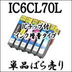 【単品売り】 IC6CL70L EPSON エプソン 互換 インクカートリッジ IC70L ICBK70L ICC70L ICM70L ICY70L ICLC70L ICLM70L ICBK70 ICC70 ICM70 ICY70 ICLC70 ICLM70