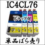 【単品売り】 IC4CL76 EPSON エプソン ICBK76 ICC76 ICM76 ICY76 互換 インク カートリッジ IC76 PX-/M5040C6/M5040F/M5041C6/M5041F/S5040 プリンタ用 純正同様