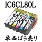 【単品売り】 IC6CL80L EPSON エプソン 互換 インクカートリッジ IC80L ICBK80L ICC80L ICM80L ICY80L ICLC80L ICLM80L ICBK80 ICC80 ICM80 ICY80 ICLC80 ICLM80