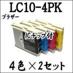【4色×2セット 計8個】 LC10-4PK Brother ブラザー 互換 インク カートリッジ ICチップ付 LC10 LC10BK LC10C LC10M LC10Y 純正同様 激安