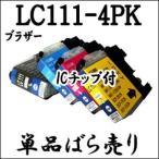 【単品売り】 LC111BK LC111C LC111M LC111Y Brother ブラザー 互換 インクカートリッジ LC111-4PK 用 純正同様 プリンタインク