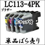 【単品売り】 LC113BK LC113C LC113M LC113Y Brother ブラザー 互換 インクカートリッジ LC113-4PK 用 純正同様 プリンタインク