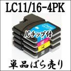 【単品売り】LC11-4PK LC16-4PK Brother ブラザー LC11、LC11BK、LC11C、LC11M、LC11Y、LC16、LC16BK、LC16C、LC16M、LC16Y 互換インク