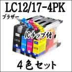 【4色セット】LC12-4PK LC17-4PK Brother ブラザー インクカートリッジ ICチップ付 LC12 LC17 純正同様 激安 互換インク プリンターインク