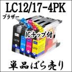 【単品売り】LC12-4PK LC17-4PK Brother ブラザー LC12 LC12BK LC12C LC12M LC12Y LC17 LC17BK LC17C LC17M LC17Y 互換インク カートリッジ 純正同様